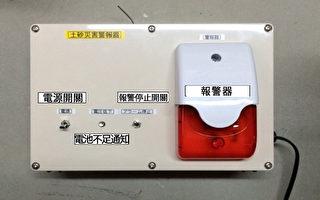 日本民企研製出滑坡報警器受關注