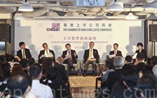 香港上市監管新架構 證監會惹風波