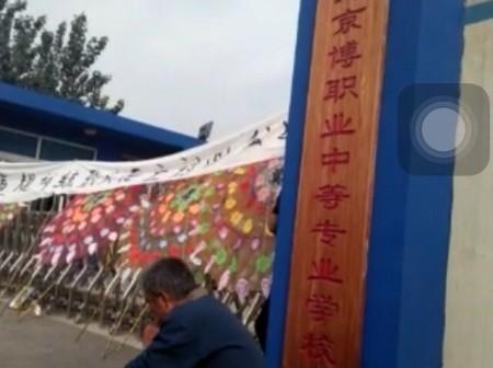 9月5日,山東濱州市博興縣京博職業中等專業學校軍訓要求學生長跑6000米,導致一名男學生中暑身亡,9日,家屬舉橫幅、花圈在校門口討說法。(網絡圖片)