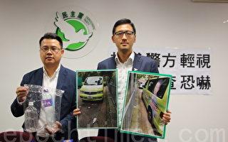 尹兆坚批香港警方丢弃证物
