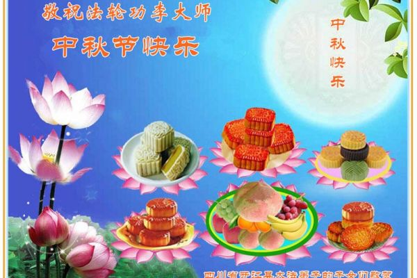 大陆民众向李洪志大师祝贺中秋快乐