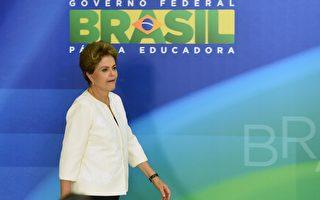 【快訊】巴西女總統羅塞夫被罷免