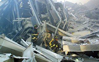 """911事件将届15年 """"遇难""""人数逐年攀升"""