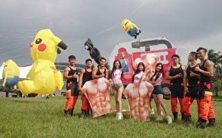 國際風箏節 24日台石門天空展特技