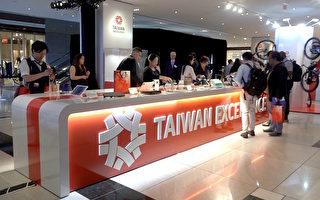 紐約時代華納中心 體驗「台灣精品」