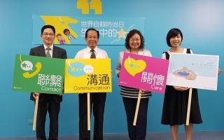 世界自殺防治日  竹市以繪本「生命中的星光」宣導