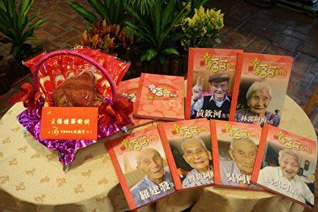 105年重阳百岁人瑞贺礼-百岁人瑞专刊、猪脚面线礼盒、八千元礼金、600元礼券。(宜兰县政府提供)