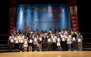 新竹市教師節表揚大會  297位接受表揚