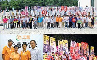 香港选举逼近泛民纷打告急牌