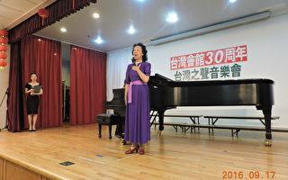 「臺灣之聲合唱團」唱出福爾摩挲之美