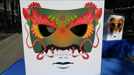 台灣文化節的「中國一定強」面子。(邱晨/大紀元)