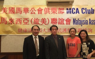 馬來西亞旅美聯誼會將辦僑民護照諮詢會