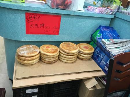 """""""美食林鱼丸""""店里买的礼饼。"""