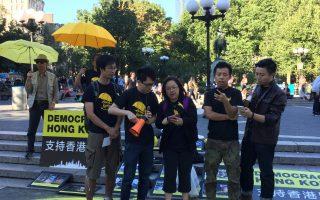 香港雨傘運動兩週年 紐約人相聚紀念