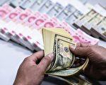 美联储按兵不动 金价大幅飙升 人民币暴涨