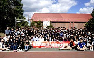 台湾留学生联合迎新