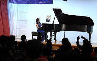 「新唐人國際鋼琴大賽」紐約開幕