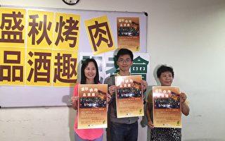台湾同乡会组织中秋烤肉及酒庄秋游