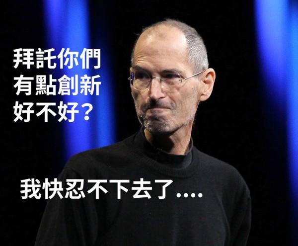 Steve Jobs (大纪元合成图/Getty Image)