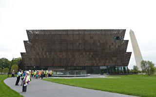 組圖:最大非裔美國人歷史文化博物館開放