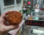 9月2日香港食品安全中心警告市民勿多吃月饼。(ISAAC LAWRENCE/AFP/Getty Images)