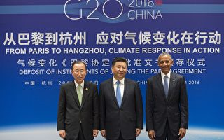 中美加入巴黎气候变化协定 全球限排时代来临