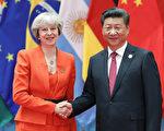 就在英國首相梅抵達中國參加G20峰會的時刻,她週日(9月4日)說,她希望她的安全顧問幫助審查中共對欣克利角核電站的投資。該項目延遲造成中英關係緊張。(Lintao Zhang/Getty Images)