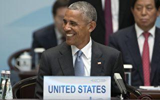 任内还剩120天 奥巴马对华外交的失与得
