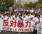 上万巴黎华人上街游行 抗议暴力升级