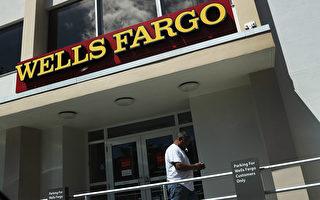 富國銀行私開帳戶 專家告知消費者自保之道
