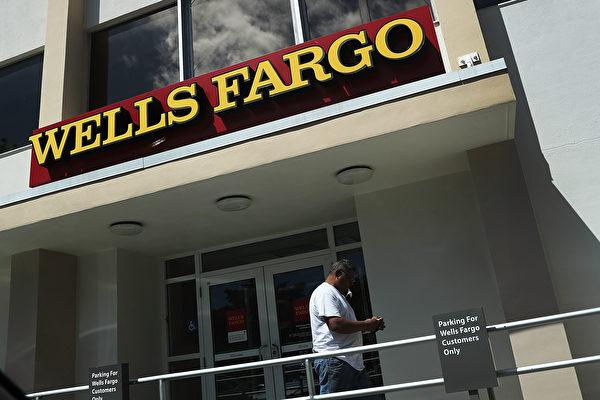富国银行私开账户 专家告知消费者自保之道