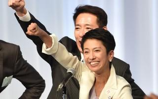 台裔女议员莲舫当选日本最大在野党党首