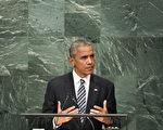 第71屆聯合國大會總辯論20日登場,美國總統歐巴馬做了其卸任前最後一次聯大演講。(Drew Angerer/Getty Images)