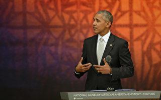 促進和解 非裔美國人博物館開幕 耗資5.4億