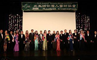 台湾人医师协会年会 关心选举两主题演讲