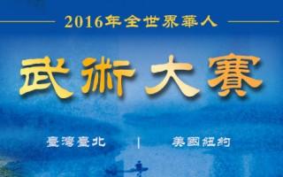 """2016年新唐人电视台""""全世界华人武术大赛"""""""