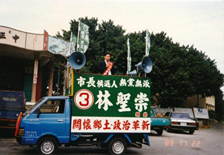 圖Sam lin:1989年,林聖崇參加競選新竹市長,以無黨派人士參選,圖為他在競選宣傳車上。 (林聖崇提供)