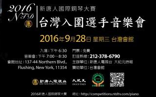 新唐人国际钢琴大赛-入围选手音乐会