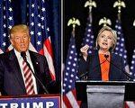 美国总统候选人川普(左)和希拉里。 (Mark Makela/Getty Images)