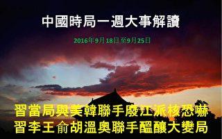 一周大事解读:习李王俞胡温奥联手下大棋