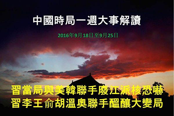 一週大事解讀:習李王俞胡溫奧聯手下大棋