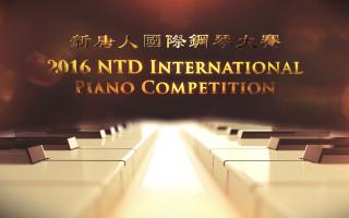 新唐人國際鋼琴大賽初賽 鋼琴家讚水準高