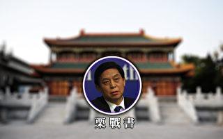 """栗战书成中共下届""""入常""""大热门 曝光增加"""