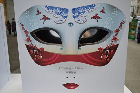 台灣文化節的「中華兒女」面子。(邱晨/大紀元)
