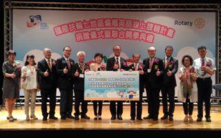 国际扶轮七地区协助偏乡小学英语课辅教学