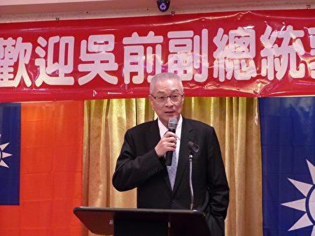 中华民国前副总统吴敦义在法拉盛的欢迎宴会上。