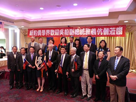 到访纽约的吴敦义(左五)、郝龙斌(左六)出席国民党美东支部在法拉盛举办的欢迎宴会。