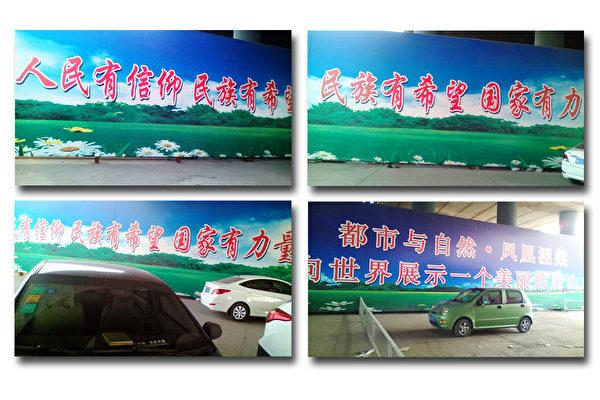「人民有信仰 民族有希望」大標牌驚現唐山