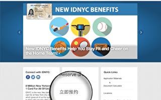 纽约市民卡添福利 华裔申请排第二