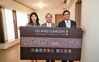 香島開放3房示範單位,計劃周內開價。(余鋼/大紀元)